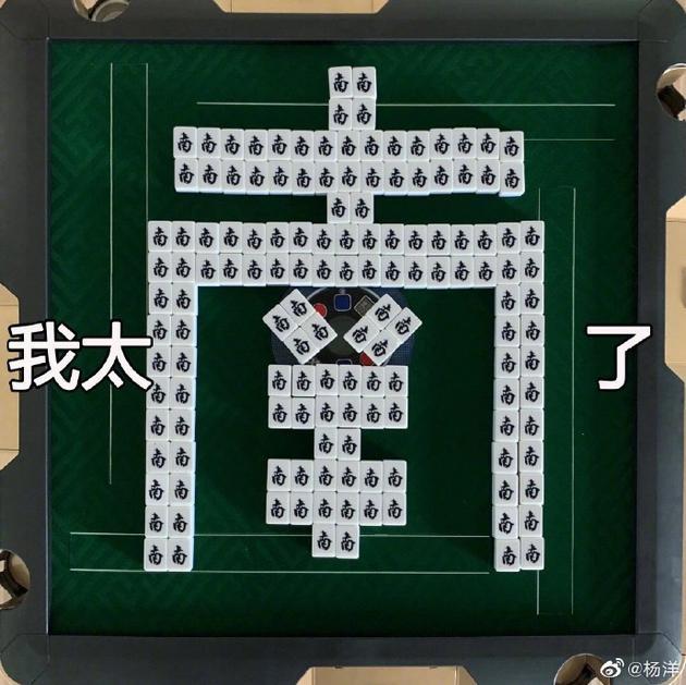 """【美天棋牌】杨洋生日与粉丝互动 配表情包称自己""""太南了"""""""