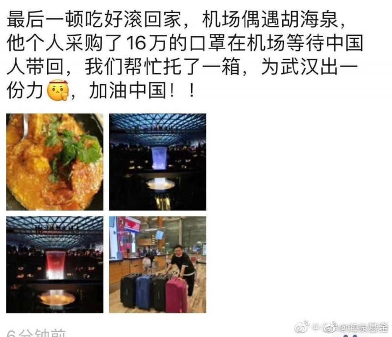 【美天棋牌】胡海泉新加坡采购16万口罩 运到机场托中国人带回国