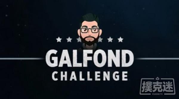 【美天棋牌】Galfond挑战赛:ActionFreak领先1162欧元