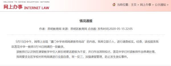 【美天棋牌】老师宣传肖战被停课有学生哭了 家长声援老师:认真负责